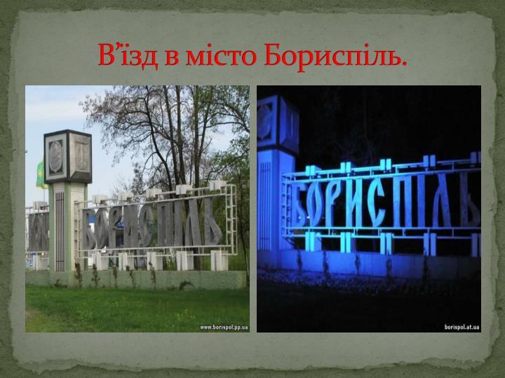 В'їзд в місто Бориспіль.