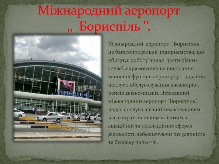 Міжнародний аеропорт                         ''  Бориспіль