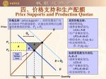 price supports and production quotas