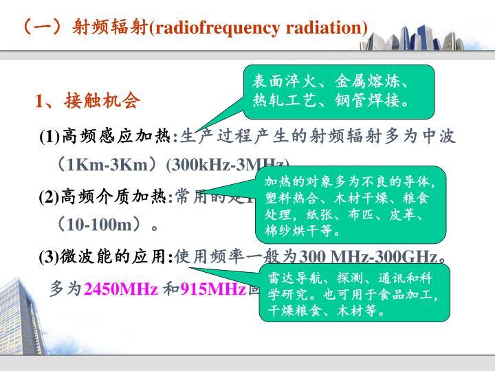 (一)射频辐射