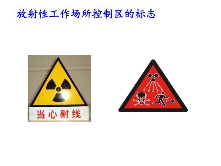 放射性工作场所控制区的标志