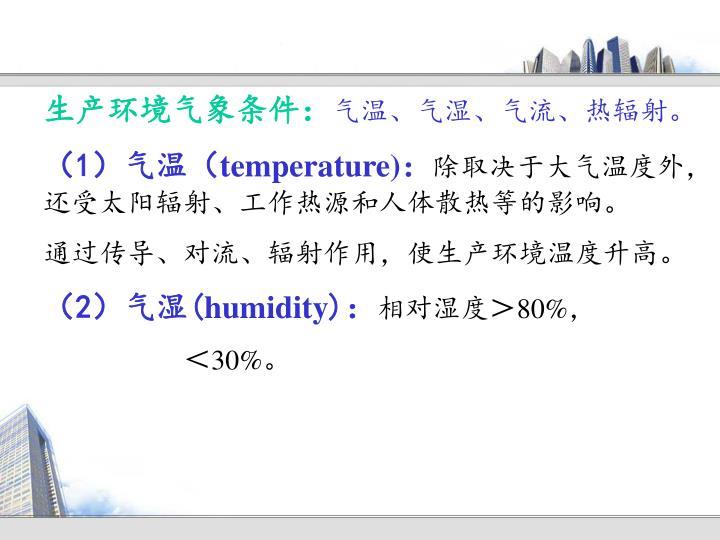 生产环境气象条件: