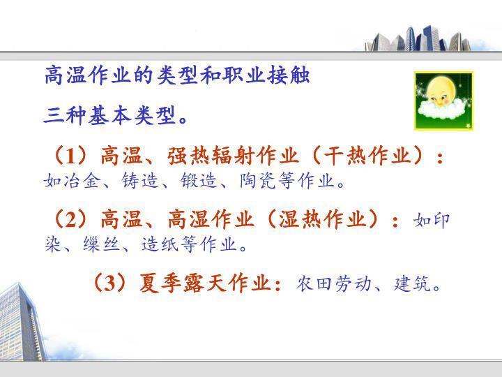 高温作业的类型和职业接触