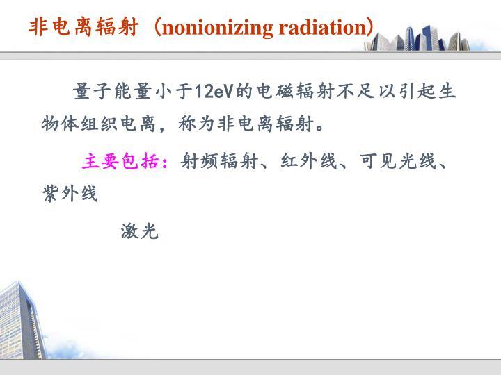 非电离辐射