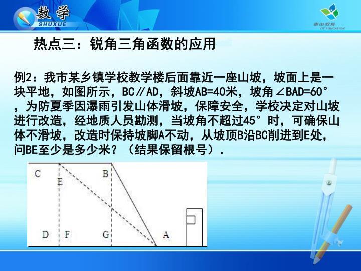 热点三:锐角三角函数的应用