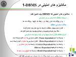 dbms 11