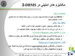 dbms 21