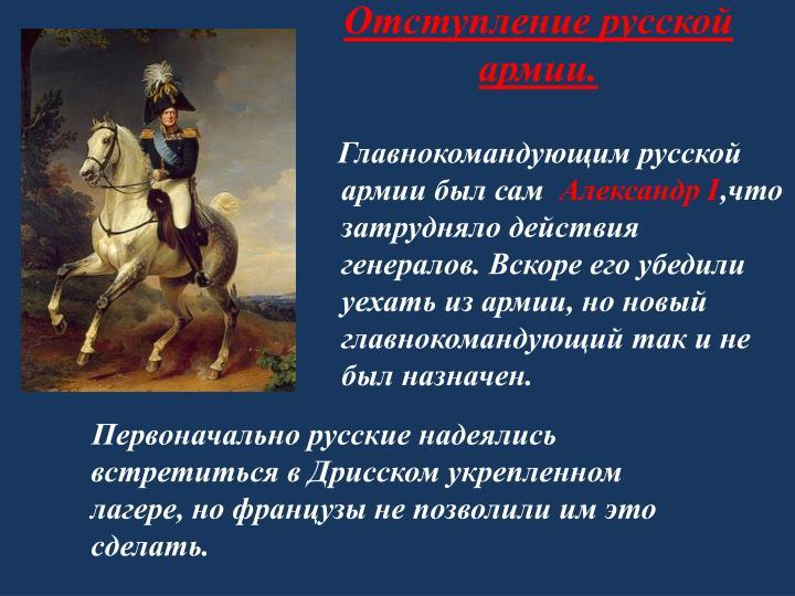 Отступление русской армии.