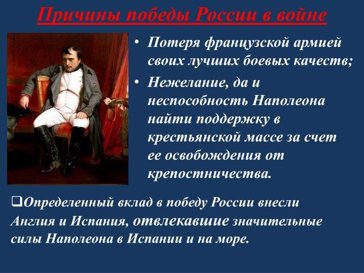 Причины победы России в войне