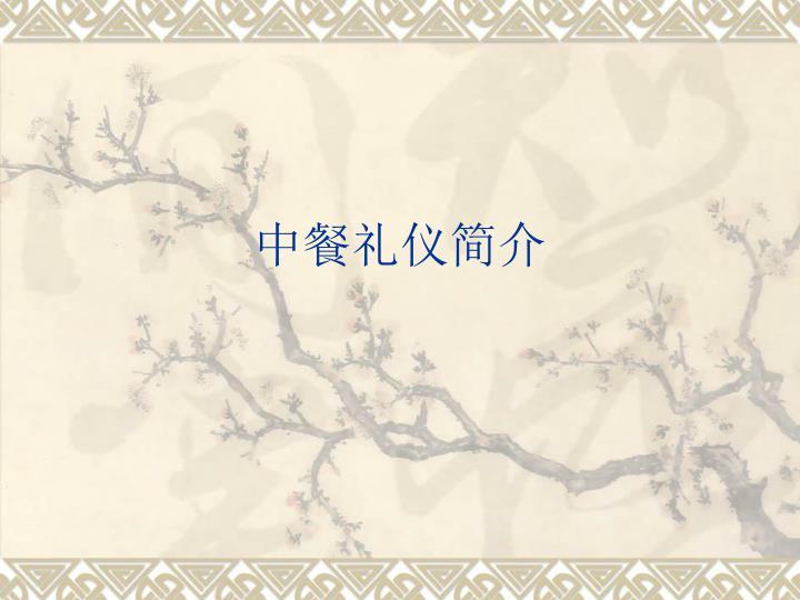 中餐礼仪简介