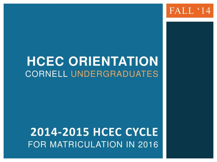 hcec orientation cornell undergraduates 2014 2015 hcec cycle for matriculation in 2016 n.