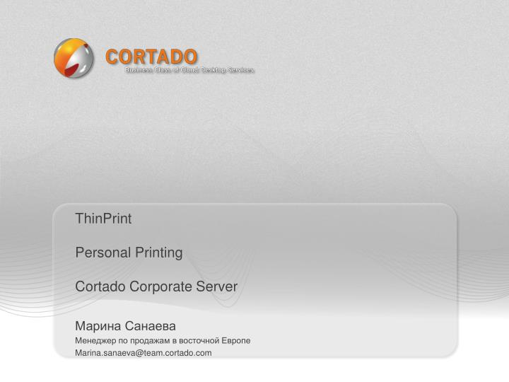 Thinprint personal printing cortado corporate server