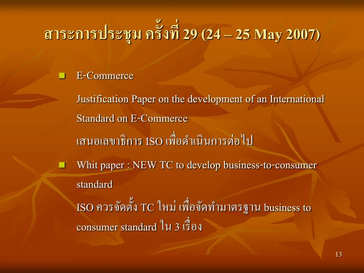 สาระการประชุม ครั้งที่ 29 (24 – 25