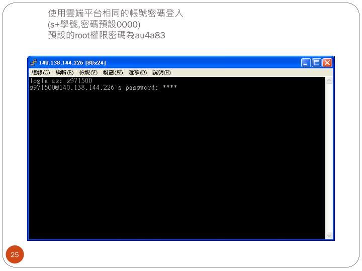 使用雲端平台相同的帳號密碼登入