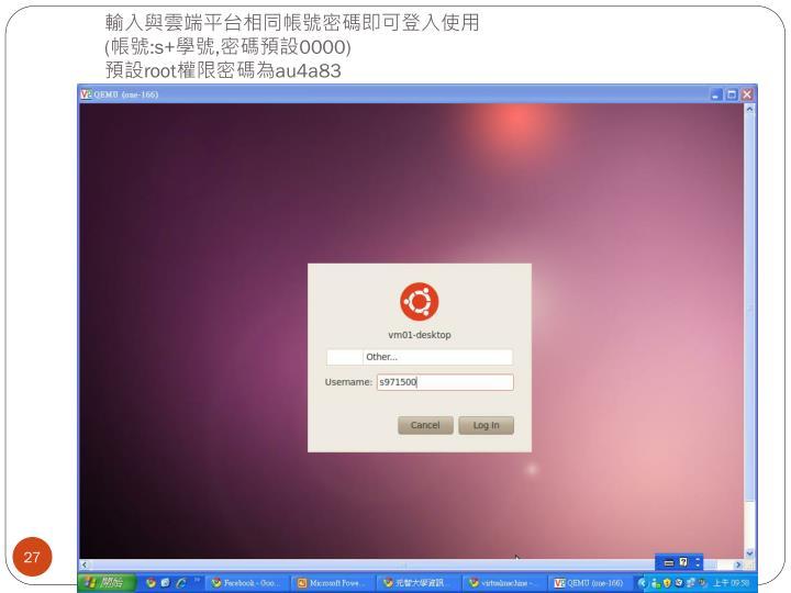 輸入與雲端平台相同帳號密碼即可登入使用