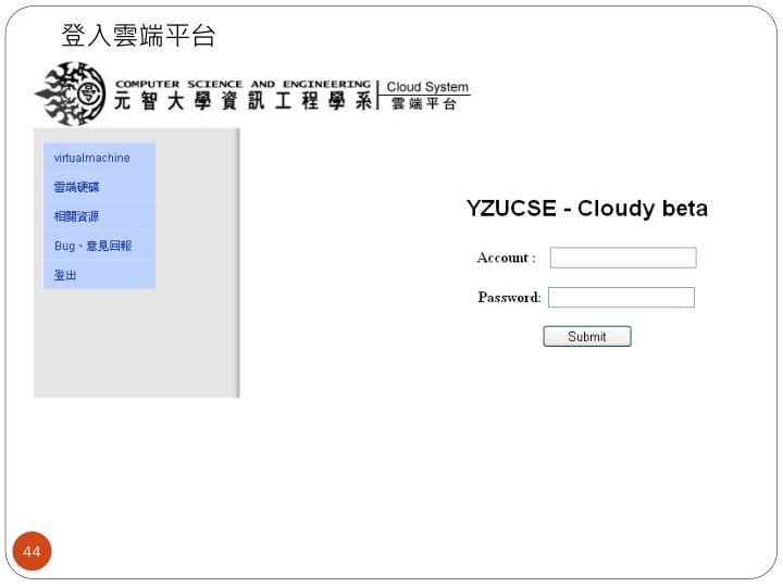 登入雲端平台