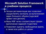microsoft solution framework