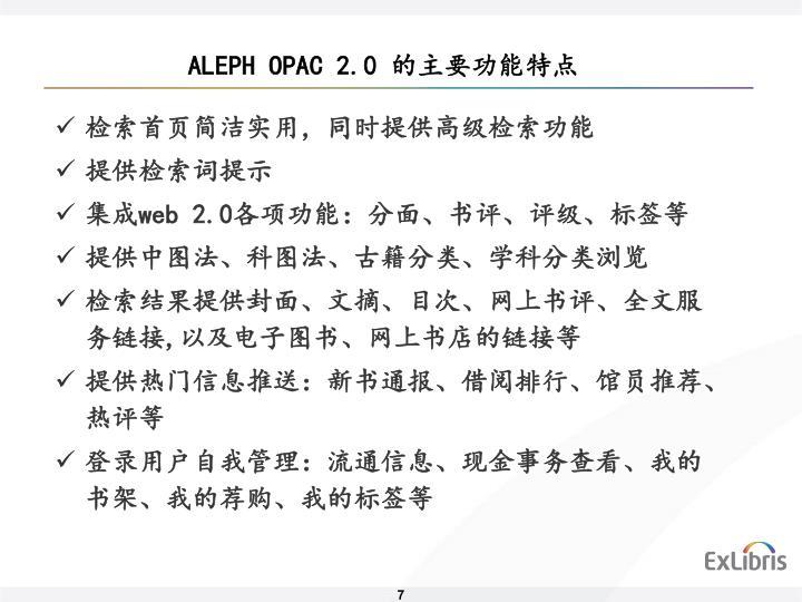 ALEPH OPAC 2.0