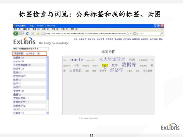标签检索与浏览:公共标签和我的标签、云图