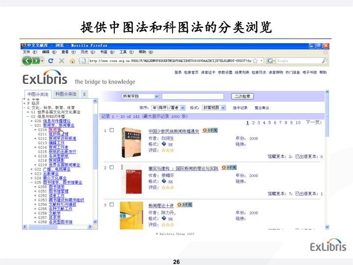 提供中图法和科图法的分类浏览
