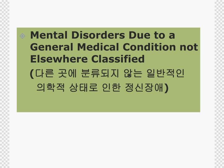 Mental Disorders Due to a General Medical Condition not Elsewhere Classified