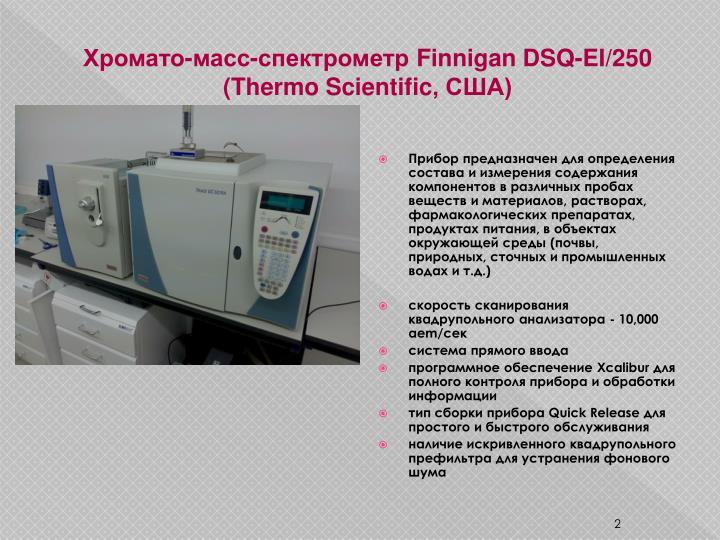 Прибор предназначен для определения состава и измерен...