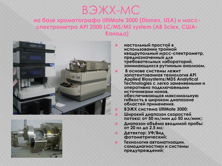 Ultimate 3000 dionex usa api 2000 lc ms ms system ab sciex