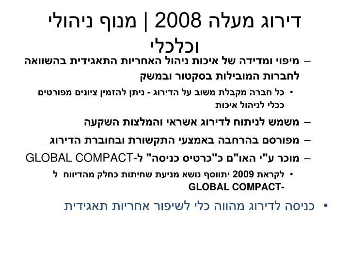 דירוג מעלה 2008  