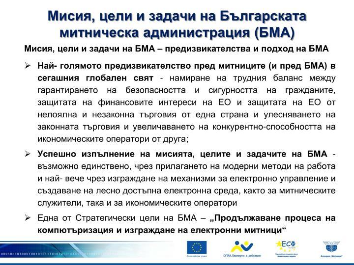 Мисия, цели и задачи на Българската митническа администрация