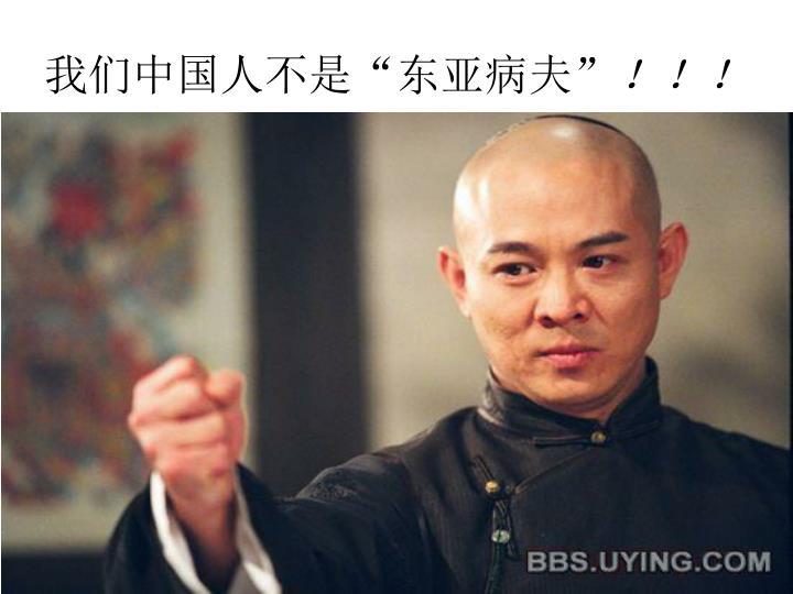 """我们中国人不是""""东亚病夫"""""""