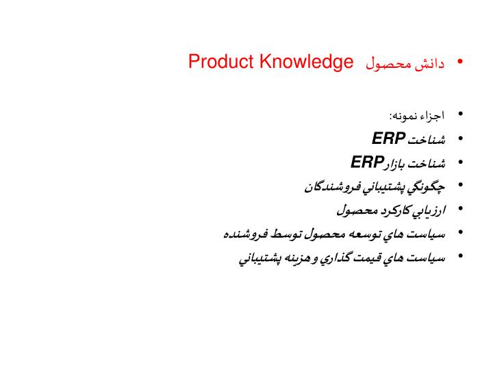 دانش محصول