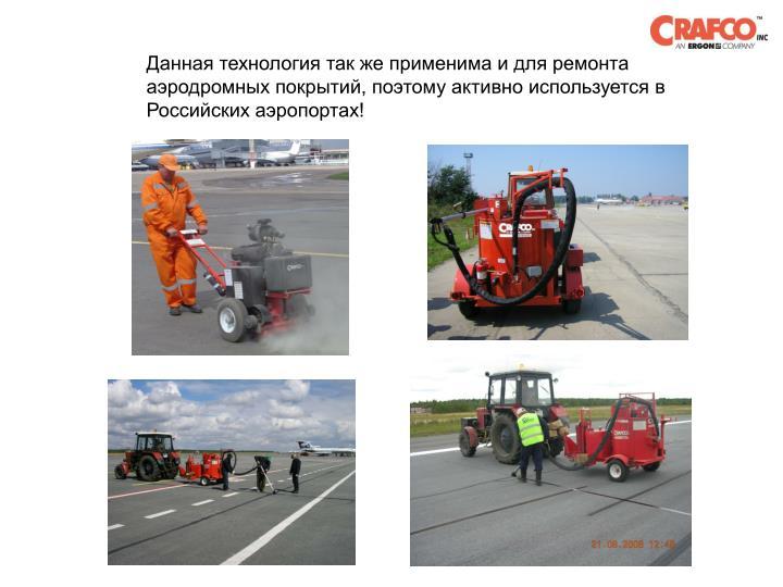 Данная технология так же применима и для ремонта аэродромных покрытий, поэтому активно используется в Российских аэропортах!