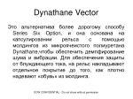 dynathane vector