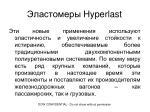 hyperlast