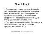 silent track