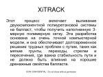 xitrack