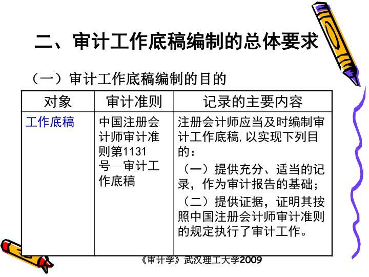 二、审计工作底稿编制的总体要求
