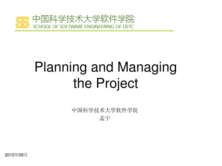 planning and managing the project n.