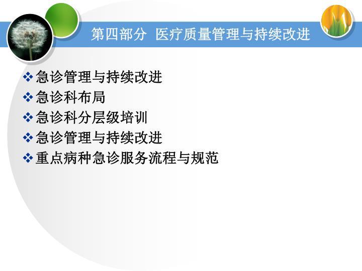 第四部分  医疗质量管理与持续改进