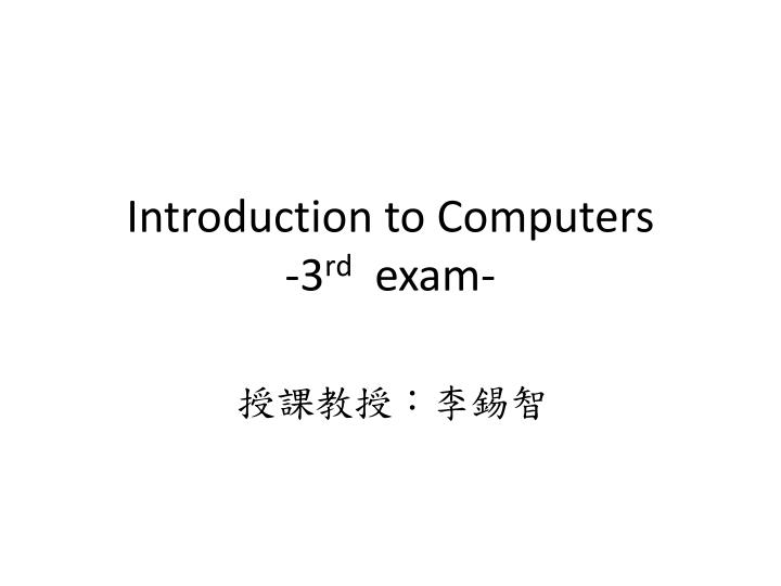 introduction to computers 3 rd exam n.