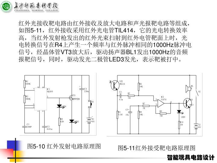 红外光接收靶电路由红外接收及放大电路和声光报靶电路等组成,如图