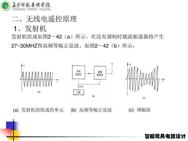 二、无线电遥控原理