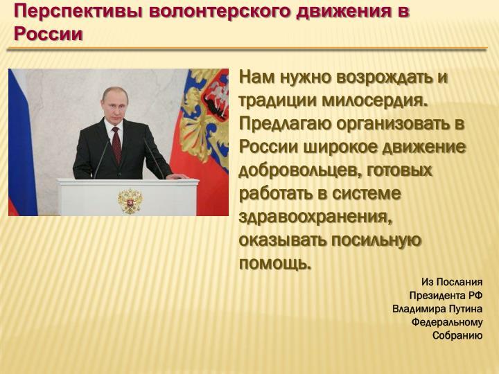 Перспективы волонтерского движения в России