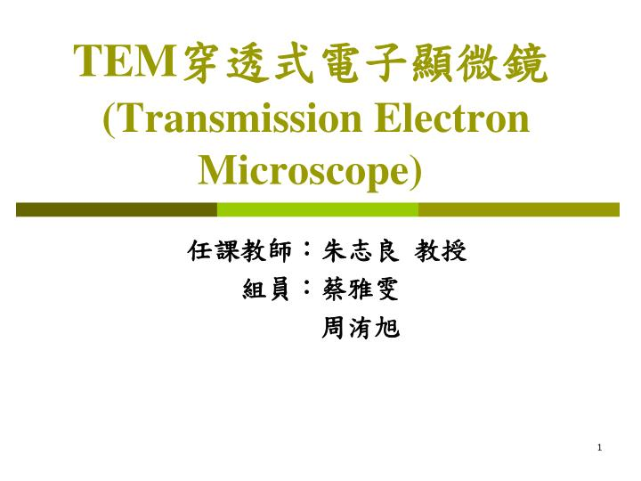 tem transmission electron microscope n.