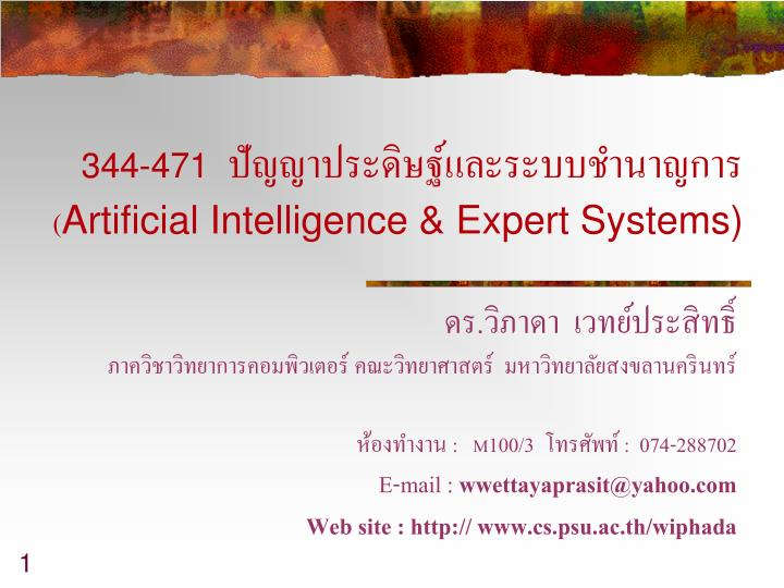 344 471 artificial intelligence expert systems n.