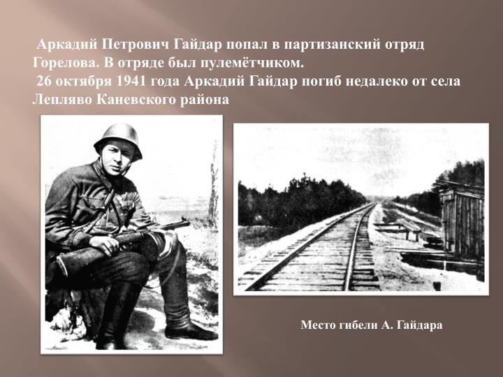 Аркадий Петрович Гайдар попал в партизанский отряд Горелова. В отряде был пулемётчиком.