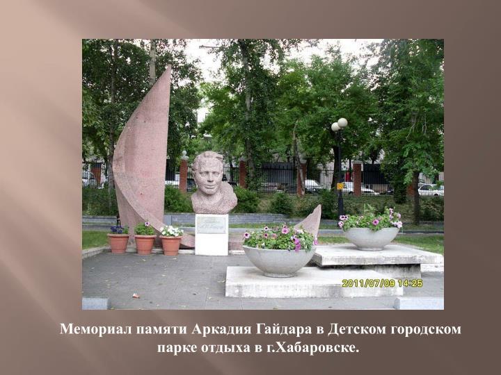 Мемориал памяти Аркадия Гайдара в Детском городском парке отдыха в г.Хабаровске.