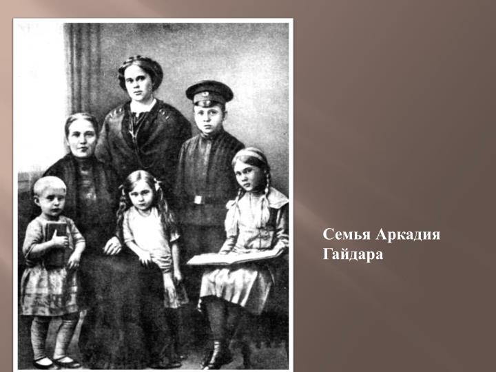Семья Аркадия Гайдара