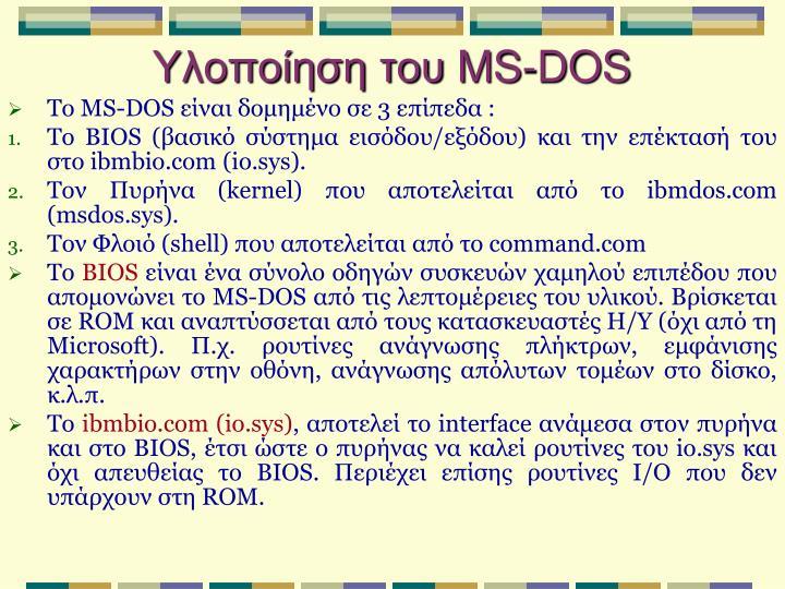 Ms dos1