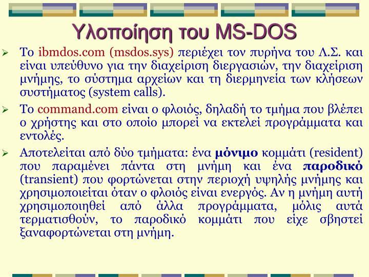 Ms dos2